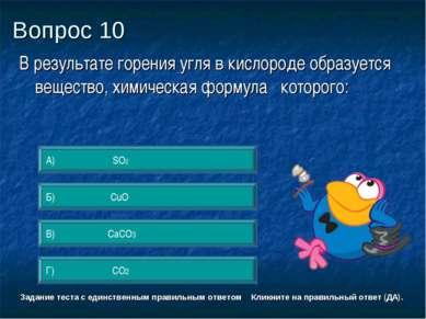 Вопрос 10 Г) CO2 А) SO2 Б) CuO В) CaCO3 Задание теста с единственным правильн...