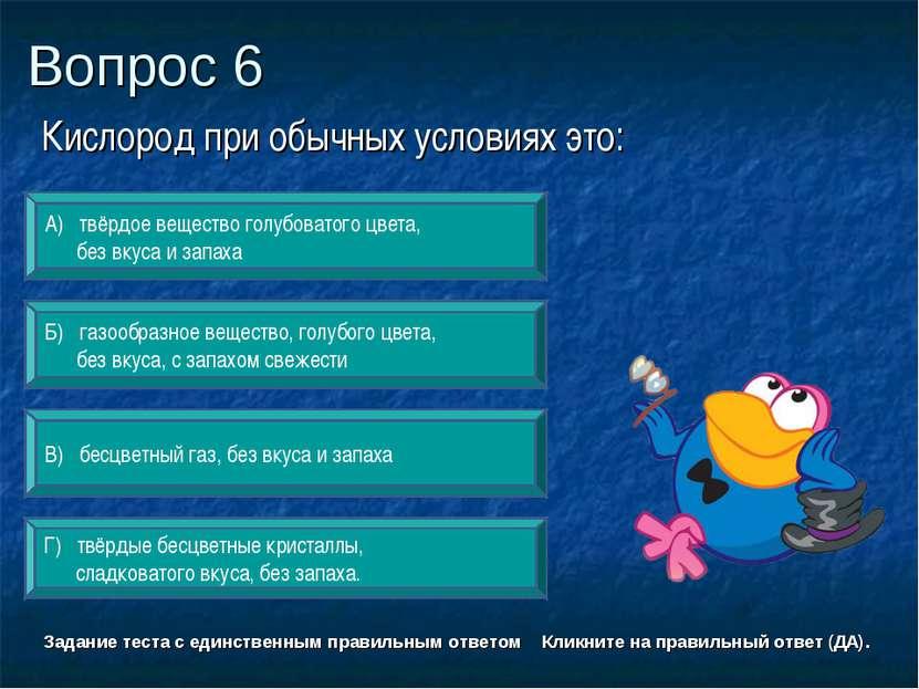 Вопрос 6 В) бесцветный газ, без вкуса и запаха А) твёрдое вещество голубовато...
