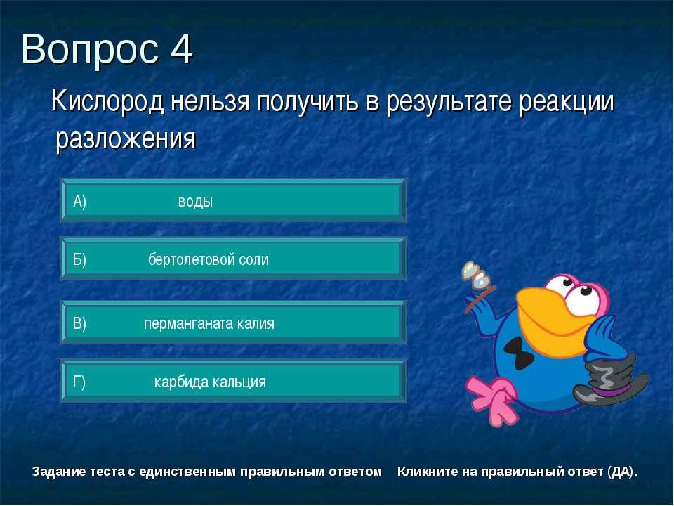 Вопрос 4 Г) карбида кальция А) воды Б) бертолетовой соли В) перманганата кали...
