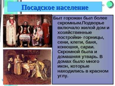 Быт горожан был более скромным.Подворье включало жилой дом и хозяйственные по...