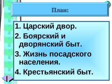 1. Царский двор. 2. Боярский и дворянский быт. 3. Жизнь посадского населения....