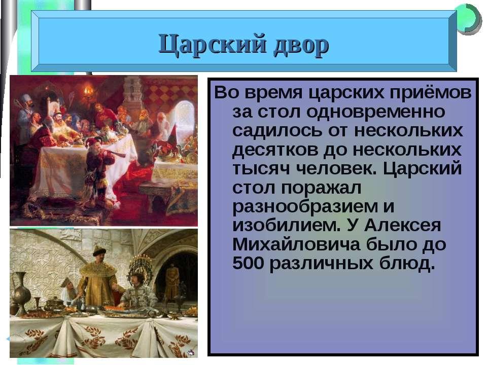 Царский двор Во время царских приёмов за стол одновременно садилось от нескол...