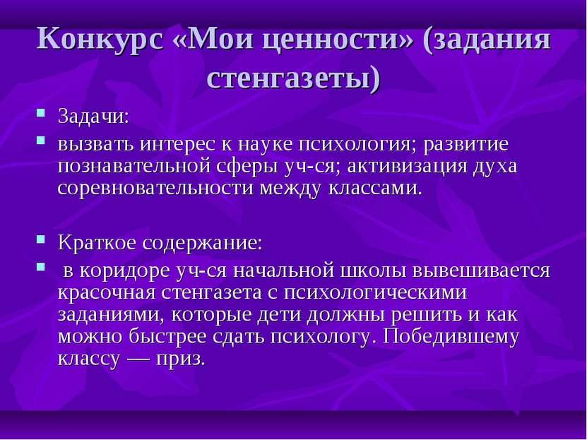 Конкурс «Мои ценности» (задания стенгазеты) Задачи: вызвать интерес к науке п...