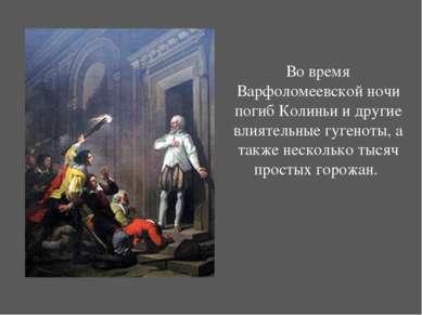 Во время Варфоломеевской ночи погиб Колиньи и другие влиятельные гугеноты, а ...