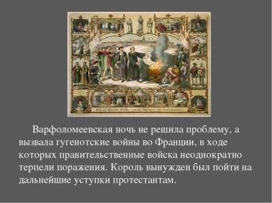 Варфоломеевская ночь не решила проблему, а вызвала гугенотские войны во Франц...
