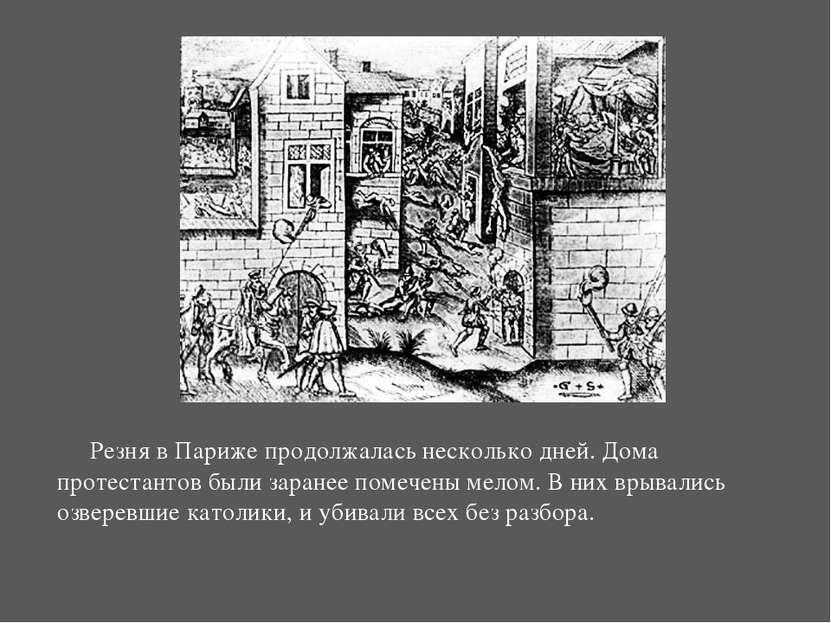 Резня в Париже продолжалась несколько дней. Дома протестантов были заранее по...