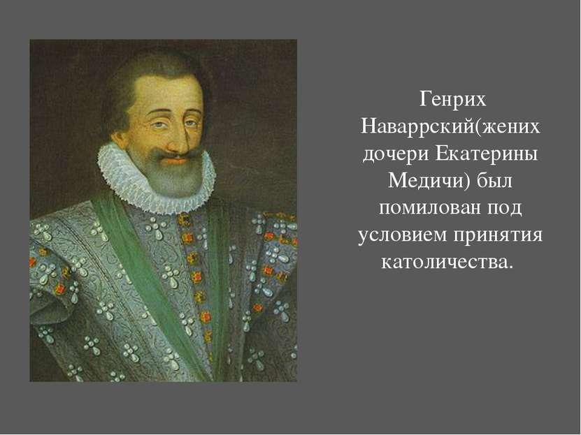 Генрих Наваррский(жених дочери Екатерины Медичи)был помилован под условием ...