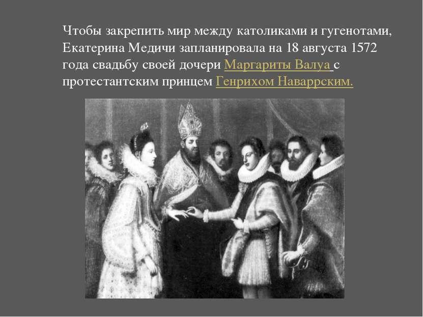 Чтобы закрепить мир между католиками и гугенотами, Екатерина Медичи запланиро...