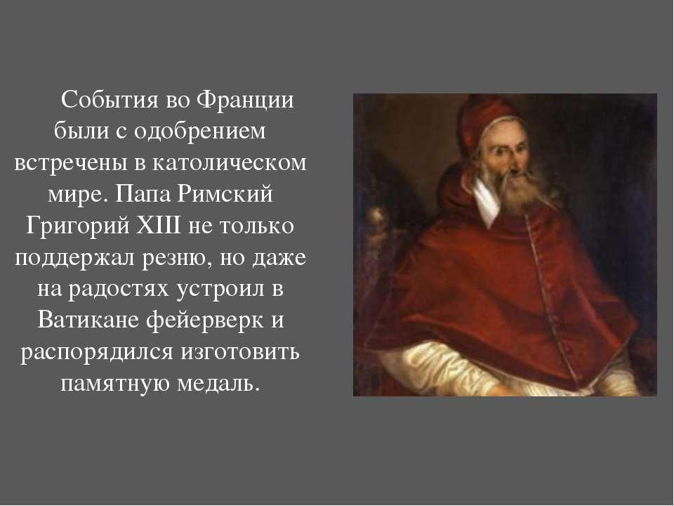 События во Франции были с одобрением встречены в католическом мире. Папа Римс...