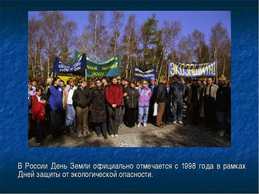 В России День Земли официально отмечается с 1998 года в рамках Дней защиты от...