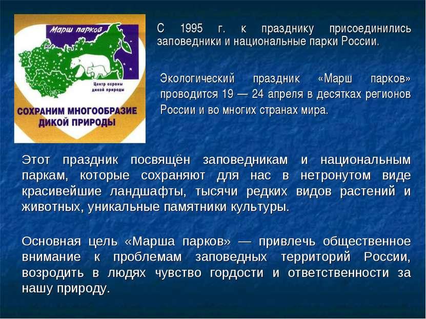 С 1995 г. к празднику присоединились заповедники и национальные парки России....