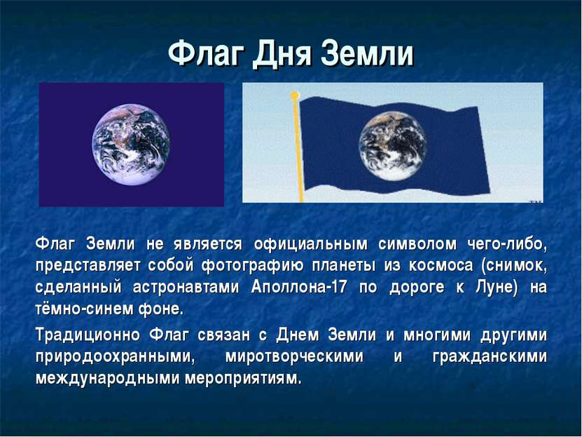 Флаг Земли не является официальным символом чего-либо, представляет собой фот...