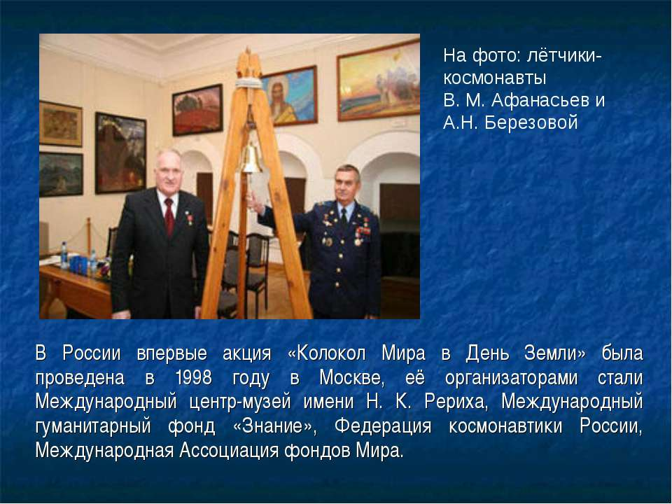В России впервые акция «Колокол Мира в День Земли» была проведена в 1998 году...