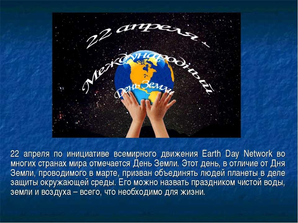 22 апреля по инициативе всемирного движения Earth Day Network во многих стран...