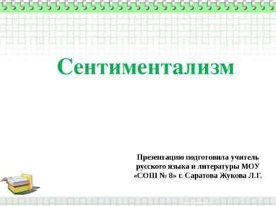 Сентиментализм Презентацию подготовила учитель русского языка и литературы МО...