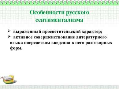 Особенности русского сентиментализма выраженный просветительский характер; ак...