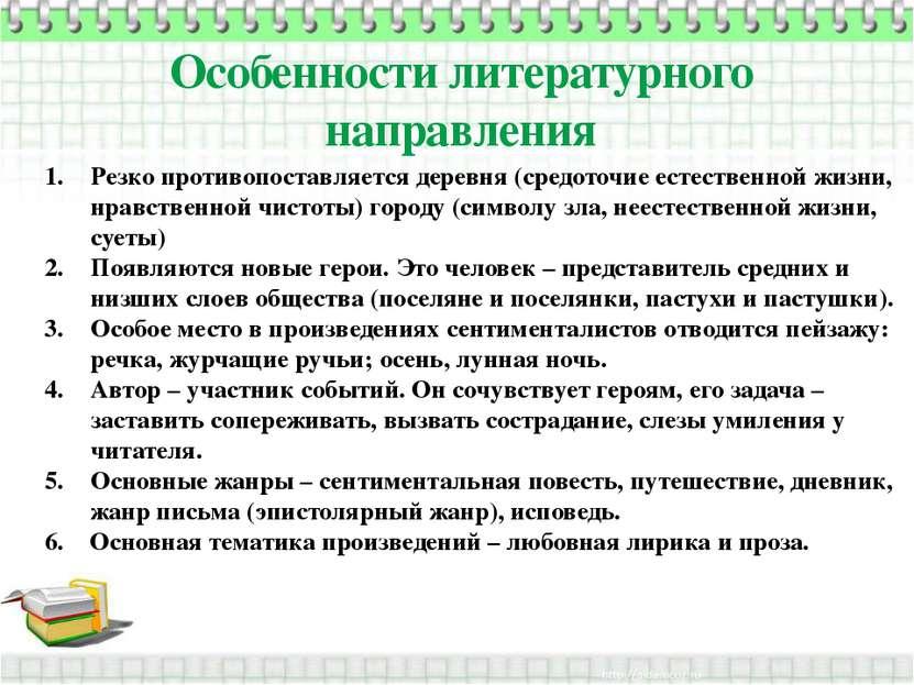 Особенности литературного направления Резко противопоставляется деревня (сред...