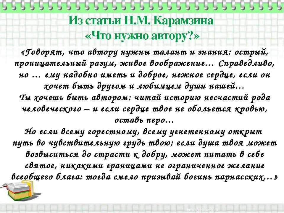 Из статьи Н.М. Карамзина «Что нужно автору?» «Говорят, что автору нужны талан...