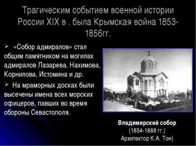 Трагическим событием военной истории России ХIХ в . была Крымская война 1853-...