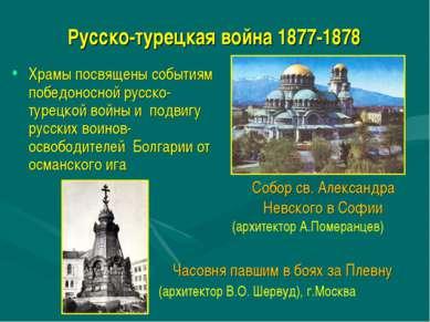 Русско-турецкая война 1877-1878 Храмы посвящены событиям победоносной русско-...