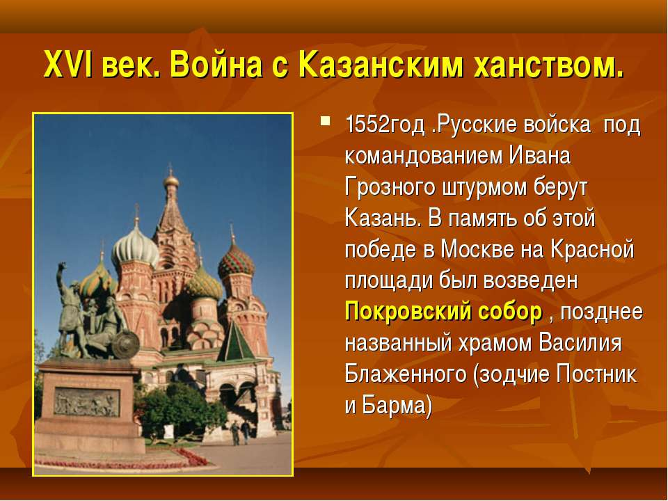 ХVI век. Война с Казанским ханством. 1552год .Русские войска под командование...