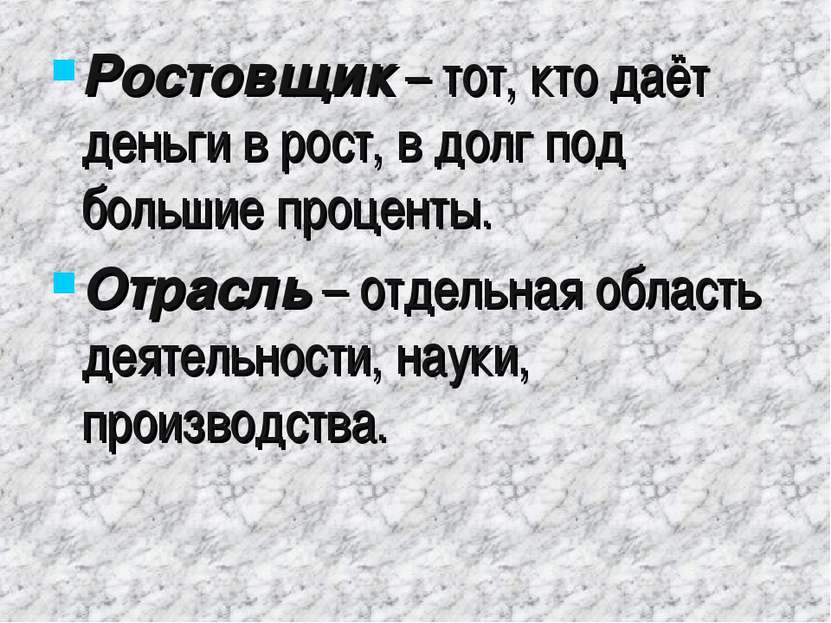 Ростовщик – тот, кто даёт деньги в рост, в долг под большие проценты. Отрасль...