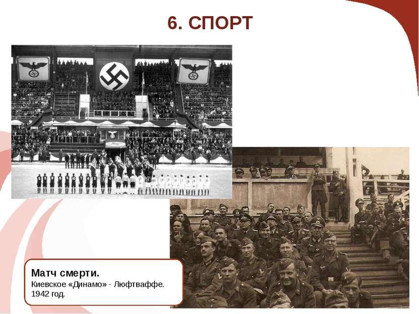 6. СПОРТ Матч смерти. Киевское «Динамо» - Люфтваффе. 1942 год.
