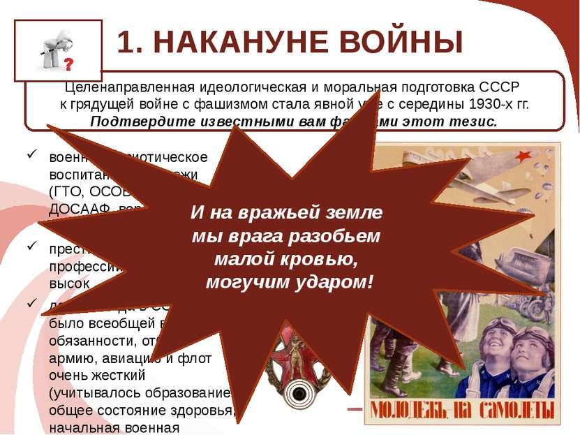 1. НАКАНУНЕ ВОЙНЫ Целенаправленная идеологическая и моральная подготовка СССР...