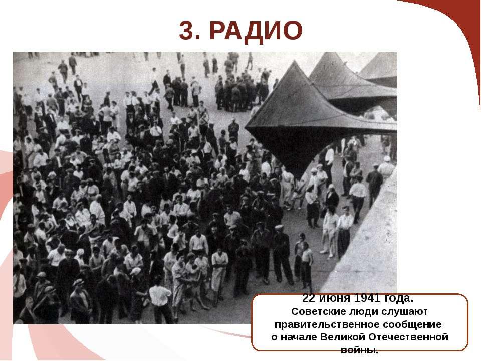 3. РАДИО 22 июня 1941 года. Советские люди слушают правительственное сообщени...