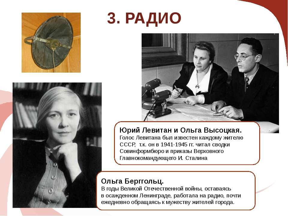 3. РАДИО Юрий Левитан и Ольга Высоцкая. Голос Левитана был известен каждому ж...
