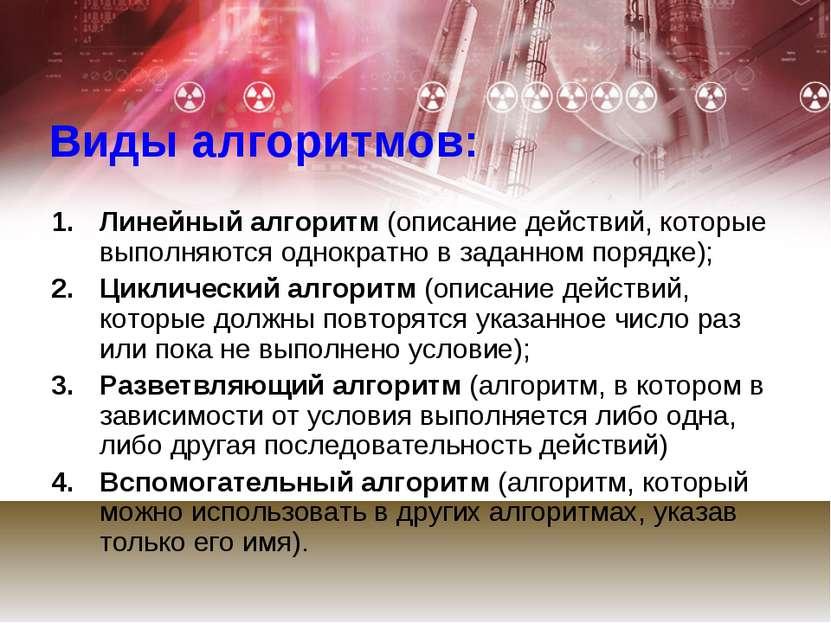 Виды алгоритмов: Линейный алгоритм (описание действий, которые выполняются од...