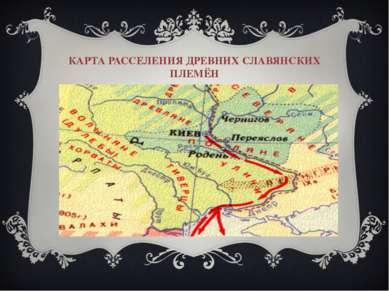 КАРТА РАССЕЛЕНИЯ ДРЕВНИХ СЛАВЯНСКИХ ПЛЕМЁН