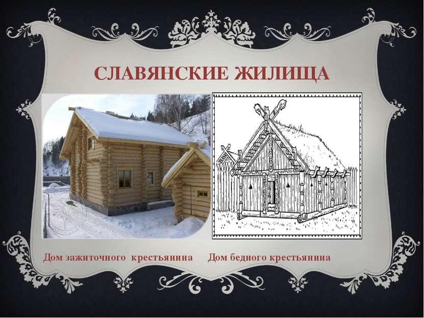 СЛАВЯНСКИЕ ЖИЛИЩА Дом зажиточного крестьянина Дом бедного крестьянина