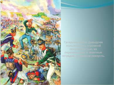 Гусарские песни Давыдова пользовались огромной популярностью, их переписывали...