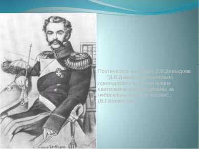 """Поэтическое наследие Д.В.Давыдова """"Д.В.Давыдов решительно принадлежал к самым..."""