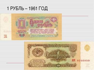 1 РУБЛЬ – 1961 ГОД