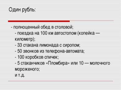 Один рубль: - полноценный обед в столовой; - поездка на 100 км автостопом (ко...