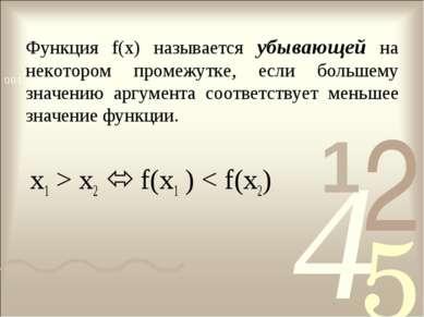 Функция f(x) называется убывающей на некотором промежутке, если большему знач...