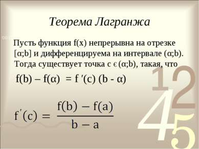 Теорема Лагранжа Пусть функция f(х) непрерывна на отрезке [α;b] и дифференцир...