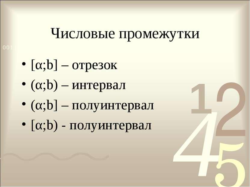 Числовые промежутки [α;b] – отрезок (α;b) – интервал (α;b] – полуинтервал [α;...