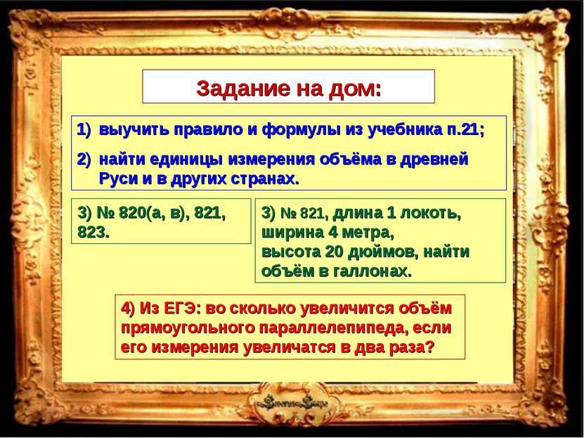 Задание на дом: выучить правило и формулы из учебника п.21; найти единицы изм...