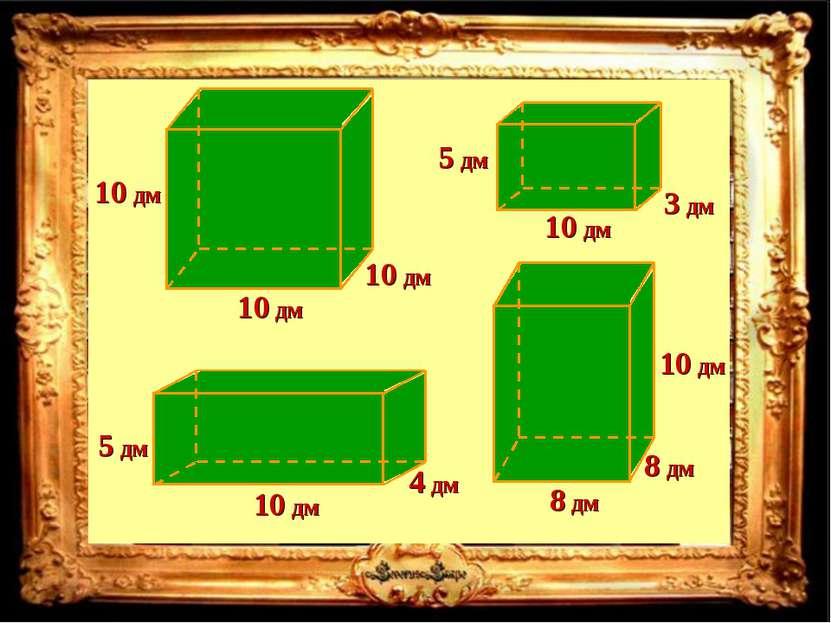 10 дм 10 дм 10 дм 5 дм 4 дм 8 дм 10 дм 8 дм 10 дм 10 дм 5 дм 3 дм