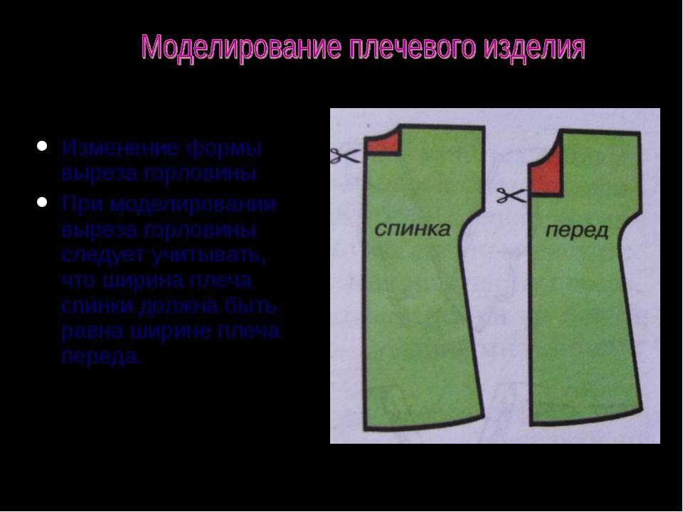 Изменение формы выреза горловины При моделировании выреза горловины следует у...