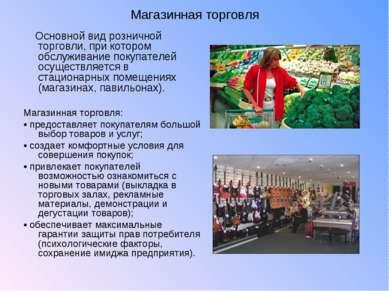 Магазинная торговля Основной вид розничной торговли, при котором обслуживание...