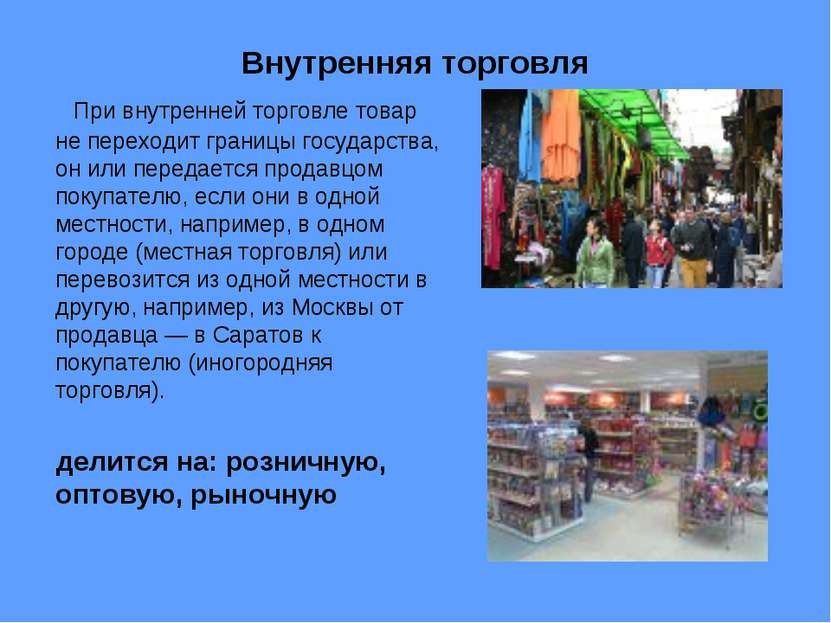 Внутренняя торговля При внутренней торговле товар не переходит границы госуда...