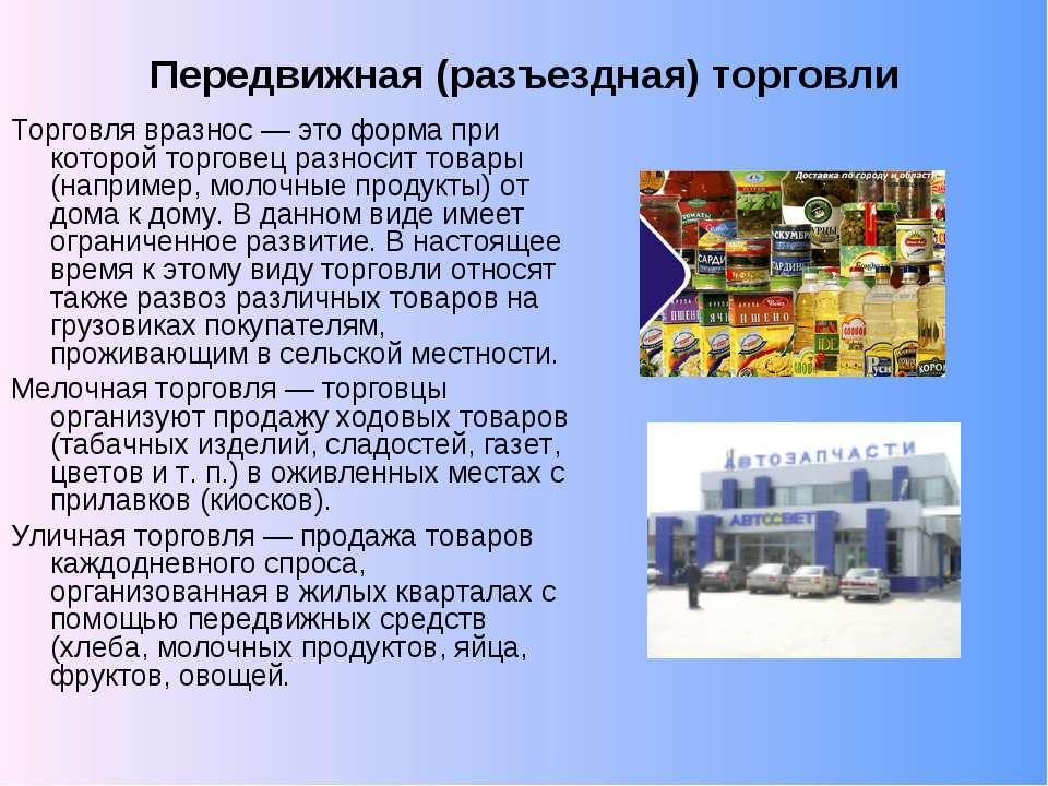 Передвижная (разъездная) торговли Торговля вразнос — это форма при которой то...