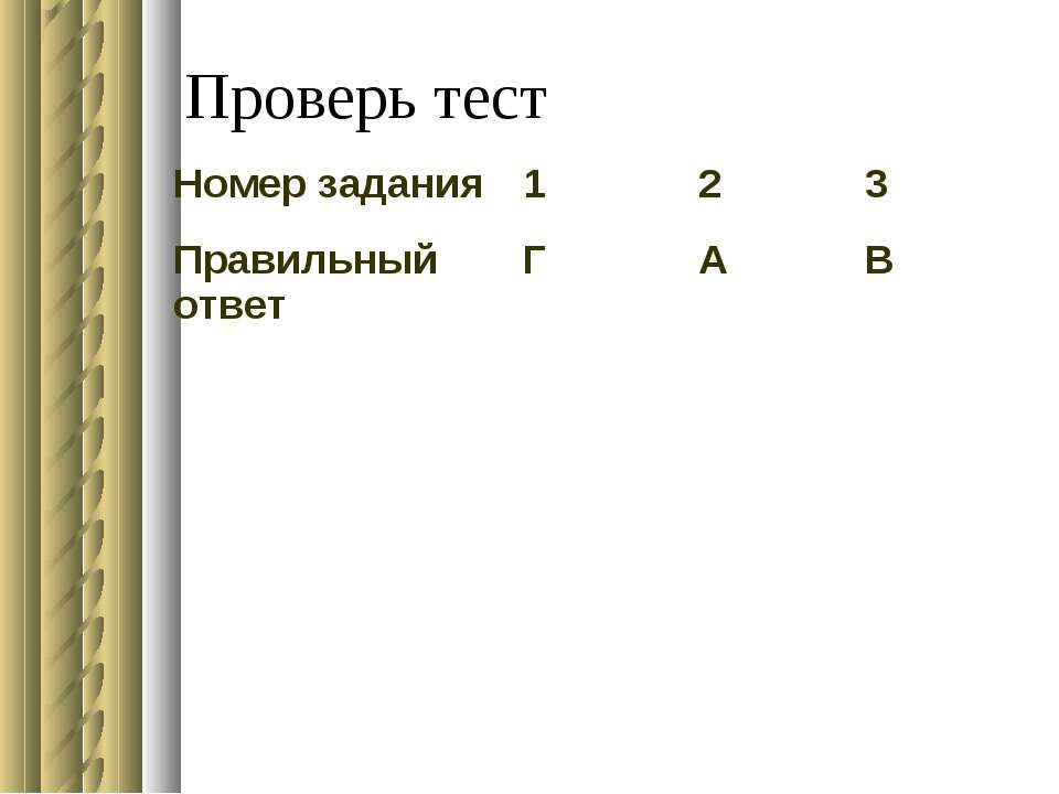 Проверь тест