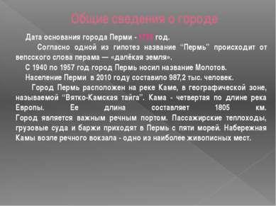 """Дата основания города Перми - 1723 год. Согласно одной из гипотез название """"П..."""