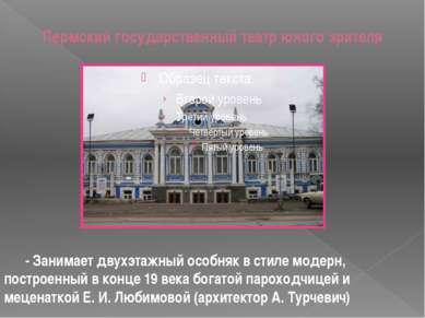 Пермский государственный театр юного зрителя - Занимает двухэтажный особняк в...
