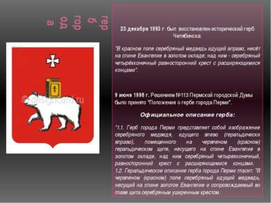 герб города 23 декабря 1993 г. был восстановлен исторический герб Челябинска:...
